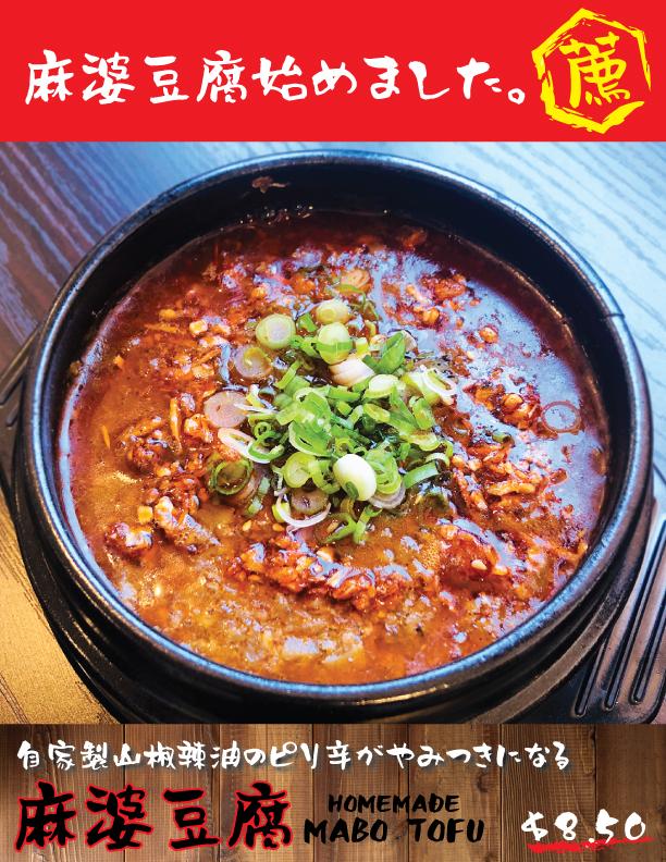 自家製 麻婆豆腐MABO TOFU