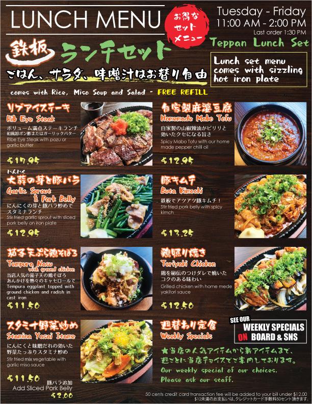 new lunch menu online