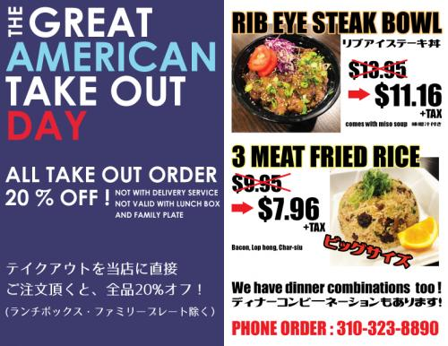americantakeoutday